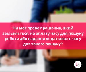 Чи має право працівник, який звільняється, на оплату часу для пошуку роботи або надання додаткового часу для такого пошуку?