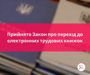 Прийнято Закон про перехід до електронних трудових книжок