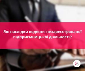 Які наслідки ведення незареєстрованої підприємницької діяльності?