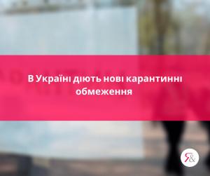 В Україні діють нові карантинні обмеження