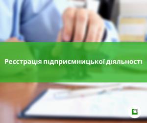 Реєстрація підприємницької діяльності