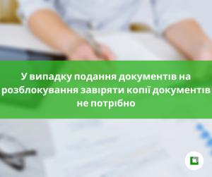 У випадку подання документів на розблокування завіряти копії документів не потрібно