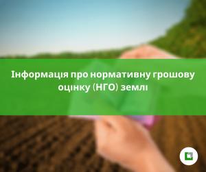 Інформація про нормативну грошову оцінку (НГО) землі