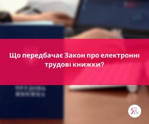 Що передбачає Закон про електронні трудові книжки?