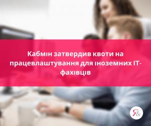 Кабмін затвердив квоти на працевлаштування для іноземних IT-фахівців