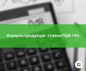 Аграрна продукція - ставка ПДВ 14%