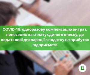 COVID-19: одноразову компенсацію витрат, понесених на сплату єдиного внеску, до податкової декларації з податку на прибуток підприємств
