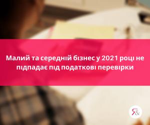 Малий та середній бізнес у 2021 році не підпадає під податкові перевірки