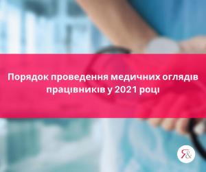 Порядок проведення медичних оглядів працівників у 2021 році