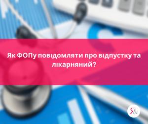 Як ФОПу повідомляти про відпустку та лікарняний?