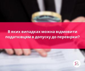В яких випадках можна відмовити податківцям в допуску до перевірки?