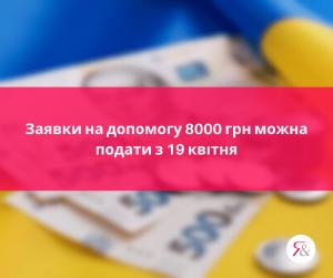 Заявки на допомогу 8000 грн можна подати з 19 квітня