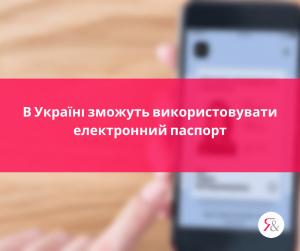 В Україні зможуть використовувати електронний паспорт