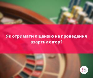 Як отримати ліцензію на проведення азартних ігор?
