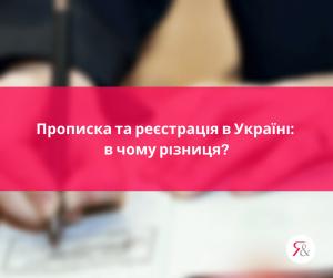 Прописка та реєстрація в Україні: в чому різниця?