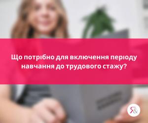 Що потрібно для включення періоду навчання до трудового стажу?