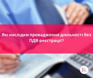 Які наслідки провадження діяльності без ПДВ-реєстрації?