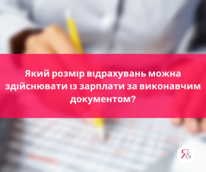 Який розмір відрахувань можна здійснювати із зарплати за виконавчим документом?