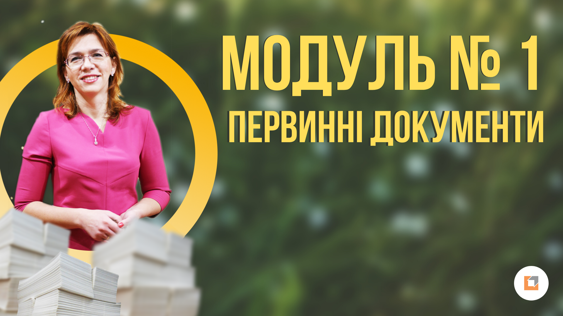 Первинн документи Курс Людмили Шахно