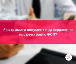 Як отримати документ-підтвердження про реєстрацію ФОП?