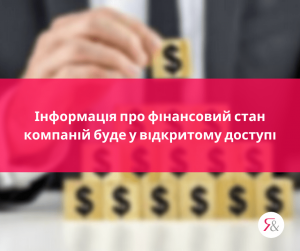 Інформація про фінансовий стан компаній буде у відкритому доступі