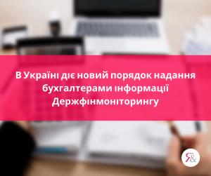 В Україні діє новий порядок надання бухгалтерами інформації Держфінмоніторингу