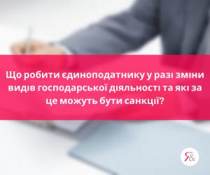 Що робити єдиноподатнику у разі зміни видів господарської діяльності та які за це можуть бути санкції?