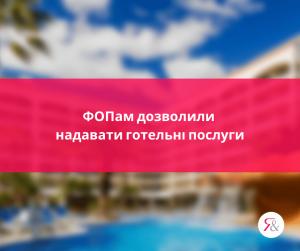 ФОПам дозволили надавати готельні послуги