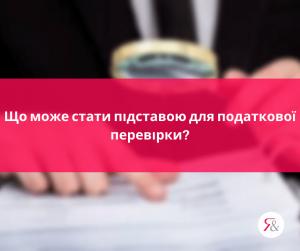 Що може стати підставою для податкової перевірки?