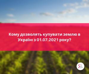 Кому дозволять купувати землю в Україні з 01.07.2021 року?