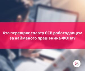Хто перевіряє сплату ЄСВ роботодавцем за найманого працівника-ФОПа?