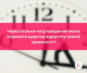 Через скільки часу працівник може отримати щорічну відпустку повної тривалості?