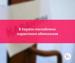 В Україні послаблено карантинні обмеження