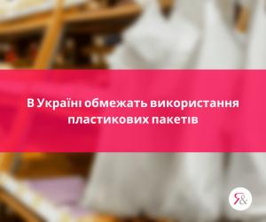 В Україні обмежать використання пластикових пакетів