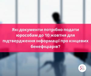 Які документи потрібно подати юрособам до 10 жовтня для підтвердження інформації про кінцевих бенефіціарів?