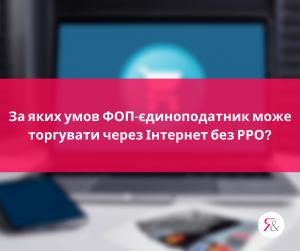 За яких умов ФОП-єдиноподатник може торгувати через Інтернет без РРО?