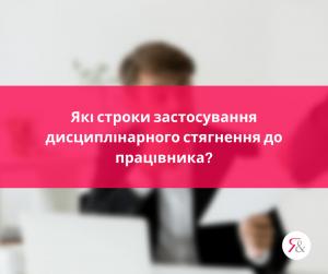 Які строки застосування дисциплінарного стягнення до працівника?