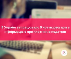 В Україні запрацювало 5 нових реєстрів з інформацією про платників податків