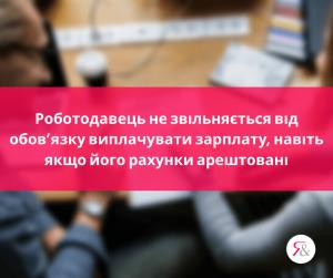 Роботодавець не звільняється від обов'язку виплачувати зарплату, навіть якщо його рахунки арештовані