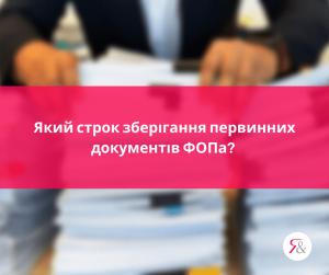 Який строк зберігання первинних документів ФОПа?