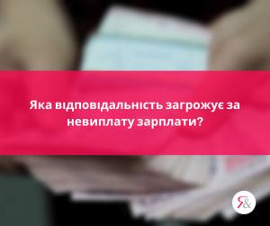 Яка відповідальність загрожує за невиплату зарплати?