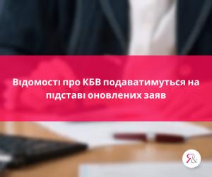 Відомості про КБВ подаватимуться на підставі оновлених заяв