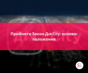 Прийнято Закон Дія City: основні положення