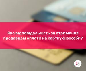 Яка відповідальність за отримання продавцем оплати на картку фізособи?