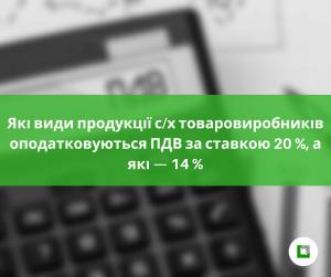 Які види продукції с/х товаровиробників оподатковуються ПДВ за ставкою 20 %, а які — 14 %