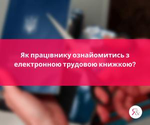 Як працівнику ознайомитись з електронною трудовою книжкою?