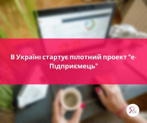 """В Україні стартує пілотний проект """"е-Підприємець"""""""
