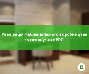 Реалізація меблів власного виробництва за готівку: чи є РРО