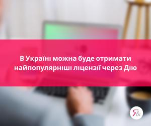В Україні можна буде отримати найпопулярніші ліцензії через Дію