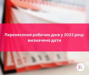 Перенесення робочих днів у 2022 році: визначено дати
